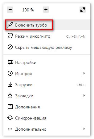 Режим Турбо Яндекс Браузер