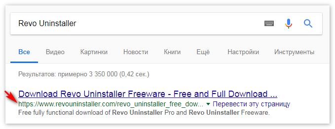 Сайт Revo Uninstaller