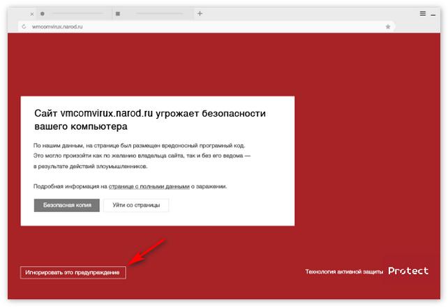 Сайт угрожает безопасности