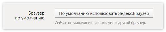 Сделать браузер по умолчанию Яндекс Браузер