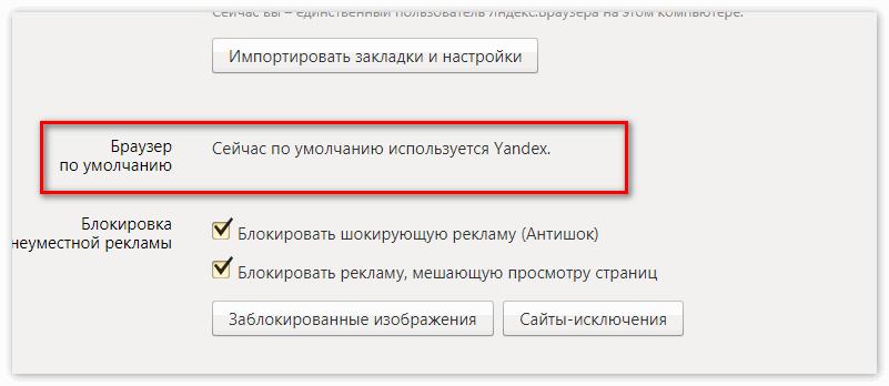 Сделать браузером по умолчанию Яндекс Браузер