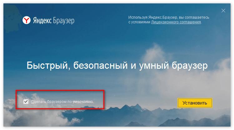 Сделать по умолчанию Яндекс Браузер