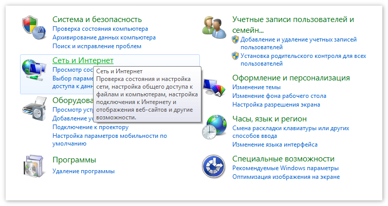 Сеть и Интернет Windows