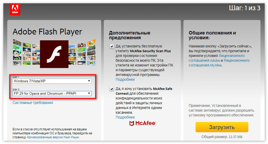 Шаги по установке Adobe Flash Player