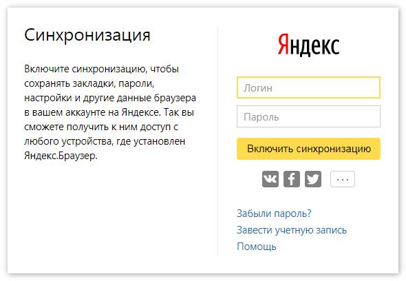 Синхронизация данных Яндекс Браузер