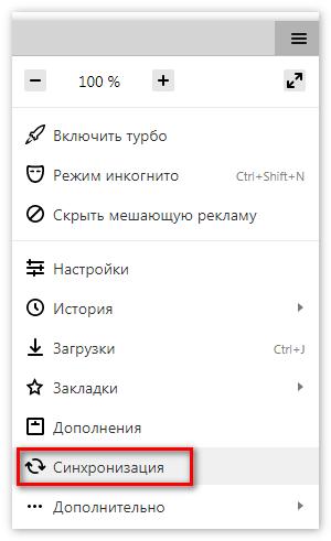 Синхронизация настроек Яндекс Браузера