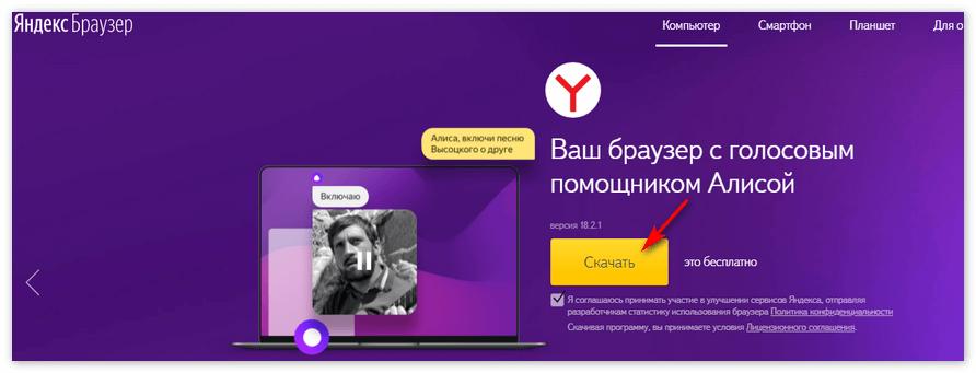 Скачать с оф сайта Яндекс Браузер