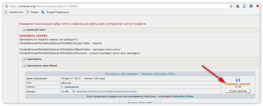 Скачать торрент-файл Яндекс Браузера