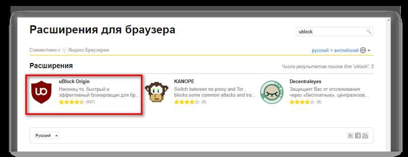 Скачать UBlock для Yandex Browser