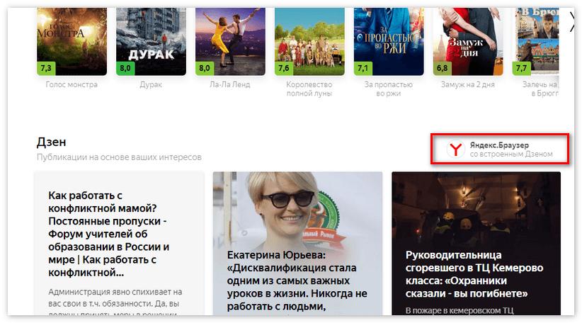 Скачать Яндекс Браузер с Дзеном