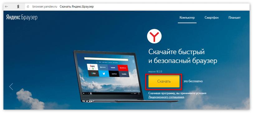 Скачать Яндекс Браузер для Windows10