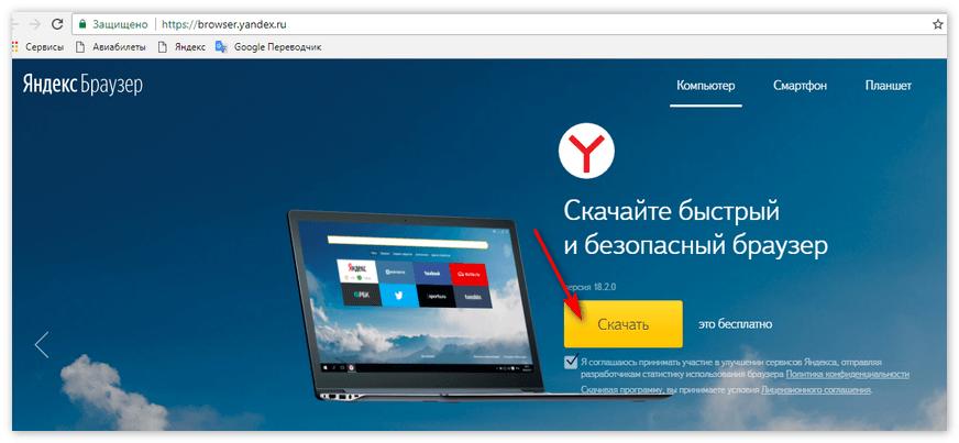 Скачать Яндекс Браузер на официальном сайте