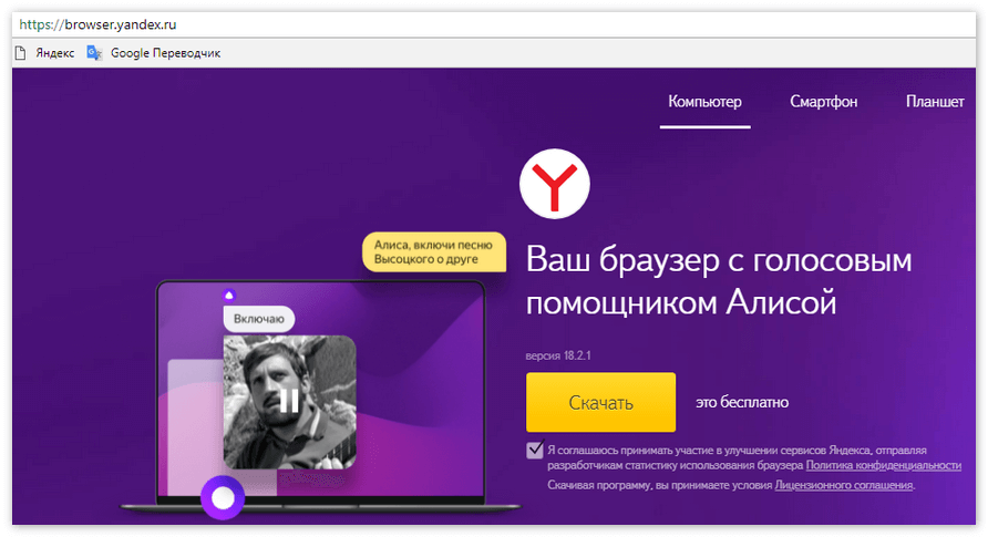 Скачать Яндекс Браузер на PC
