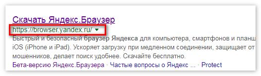 Скачать Яндекс Браузер с официального сайта