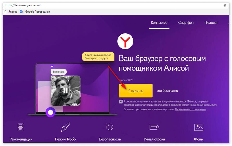 Скачать ЯндексБраузер
