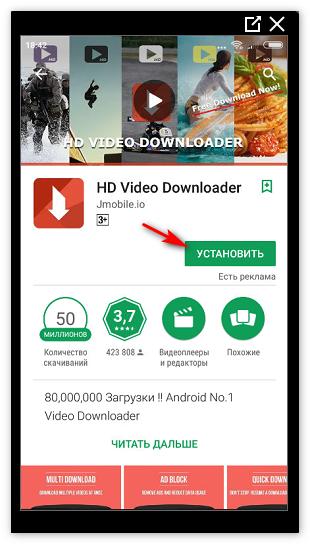 Скачивание видео для Яндекс Браузера на телефон