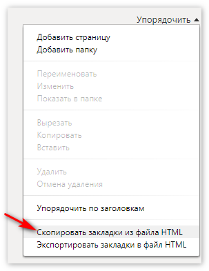 Скопировать закладки Яндекс Браузера