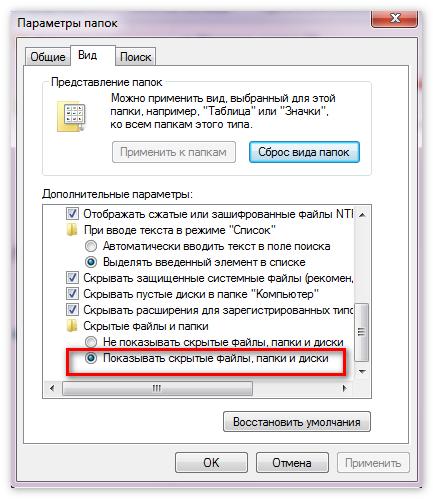 Скрытые папки Windows
