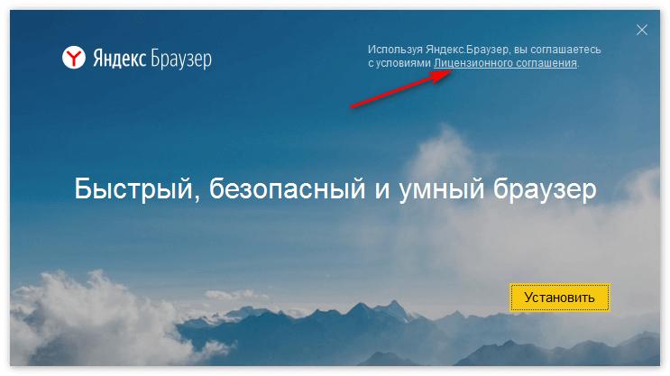 Соглашение Яндекс Браузера