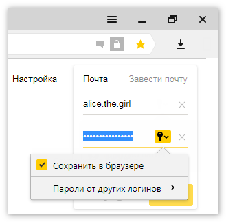 Сохранить пароль в Яндекс Браузер