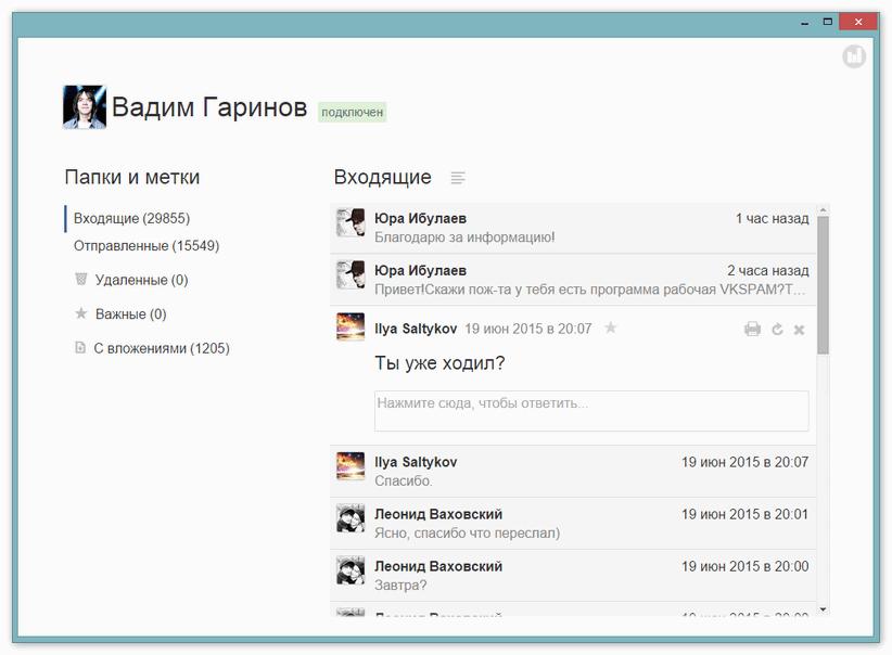 Сообщения VK Offline