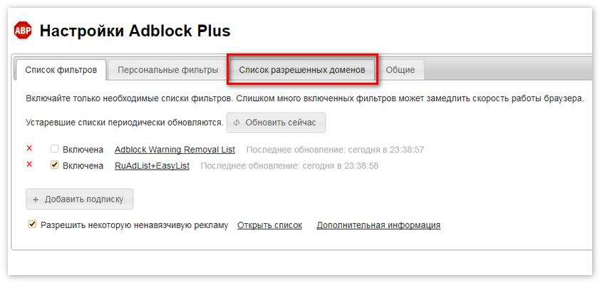 Список разрешенных доменов Adblock Plus