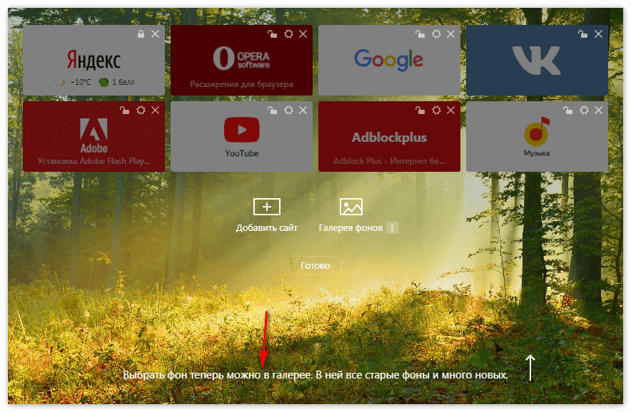 Список заготовок для темы Яндекс Браузера