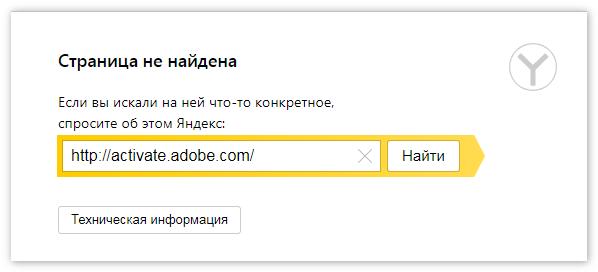 Страница Яндекс Браузер не доступна