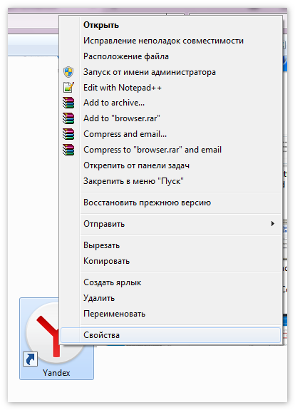 Свойства Yandex Browser