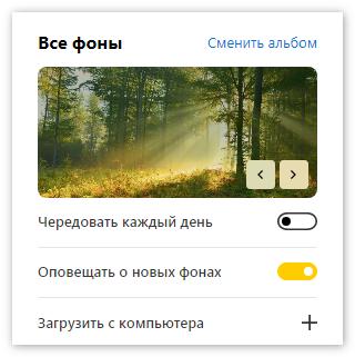 Своя тема Яндекс Браузер