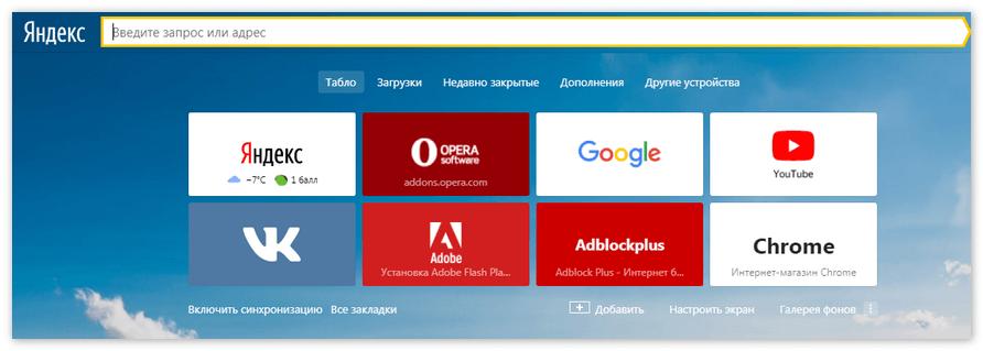 Табло в Яндекс Браузер