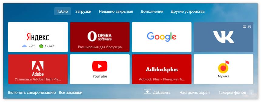Табло в Yandex Browser