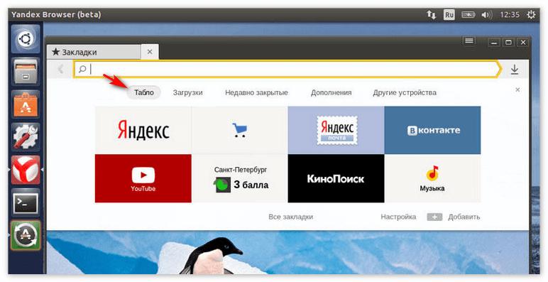 Табло Яндекс Браузер на Ubuntu
