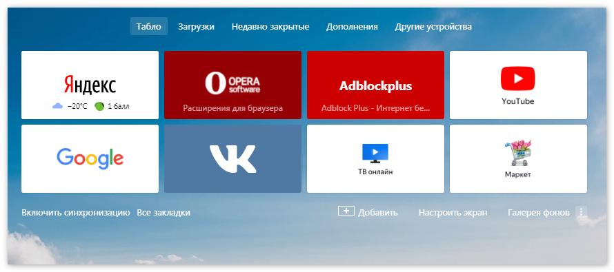 Табло Яндекс Браузера