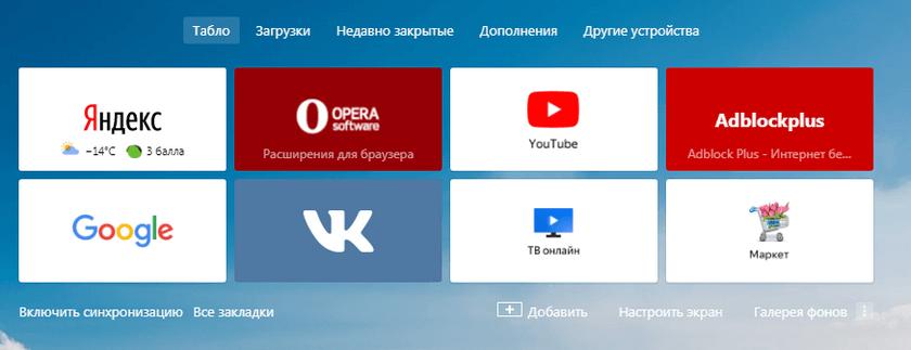 Табло ЯндексБраузера