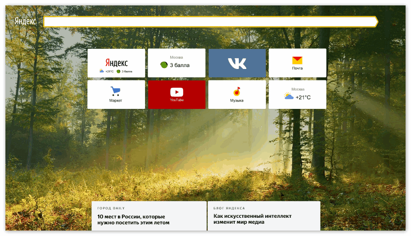 Табло Yandex Browser