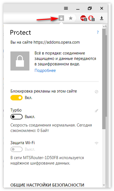 Технология Protect Yandex Browser