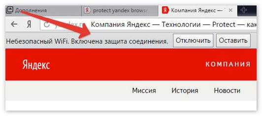 Технология Протект Яндекс Браузер