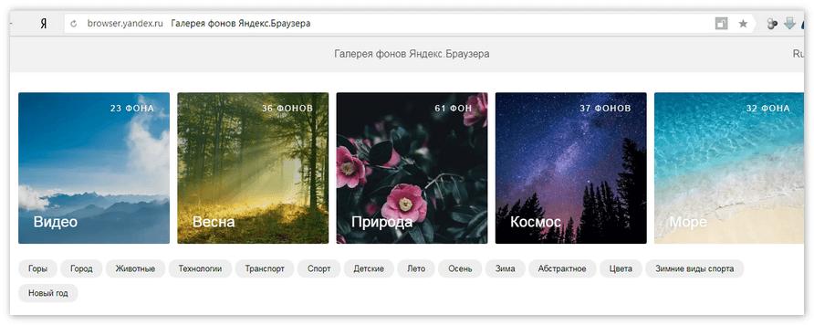 Темы Яндекс Браузер