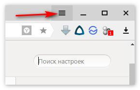 Три полосочки сверху Яндекс Браузер