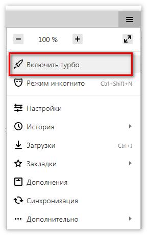 Турбо режим Яндекс Браузер