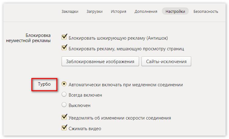 Турбо в Яндекс Браузер