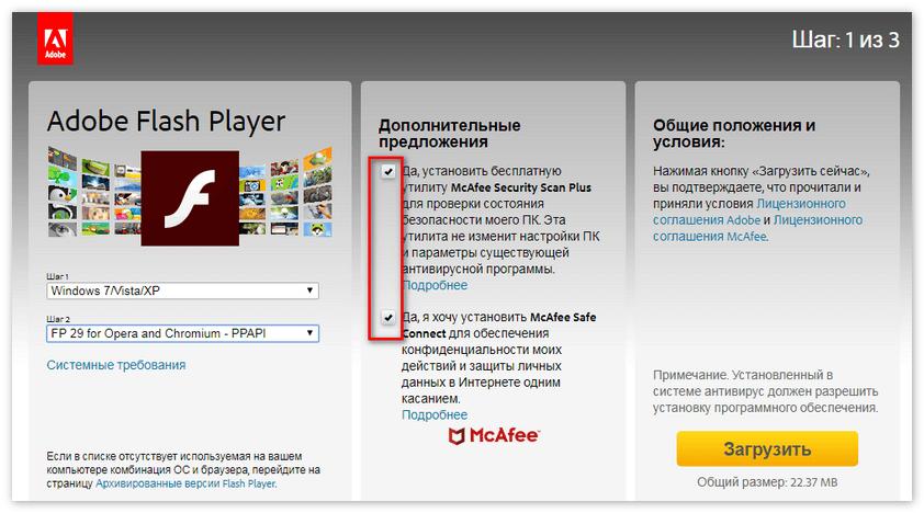 Убрать дополнительные предложения Flash Player