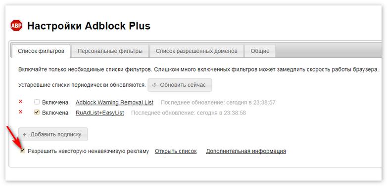 Убрать ненавязчивую рекламу Adblock Plus