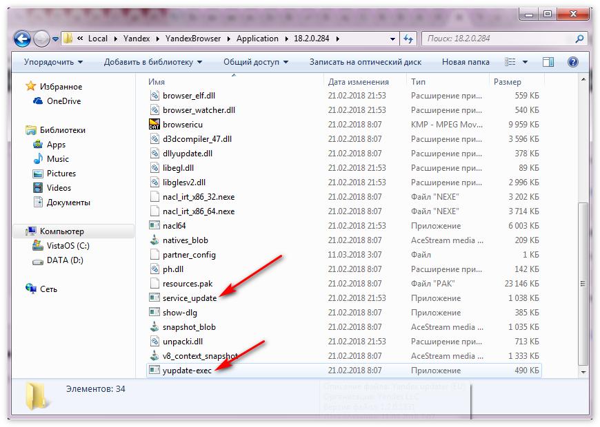 Удаление service_update.exe и yupdate-exec