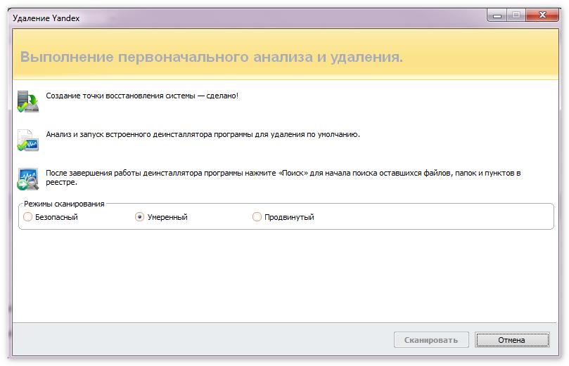 Удаление Яндекс Браузер в Revo Uninstaller
