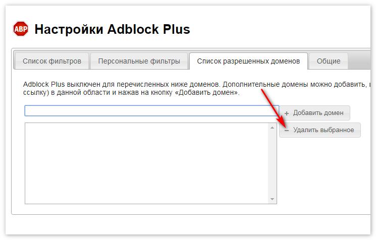 Удалить домены в Adblock Plus