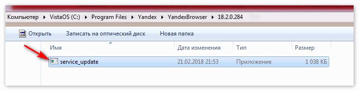 Удалить файл Service_update