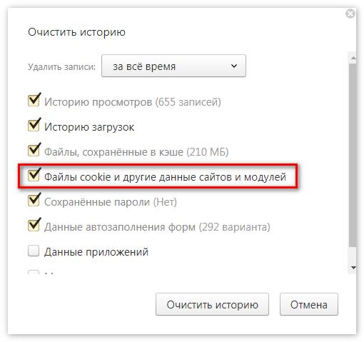 Удалить файлы Cookie Яндекс Браузер