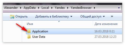 Удалить папку Application